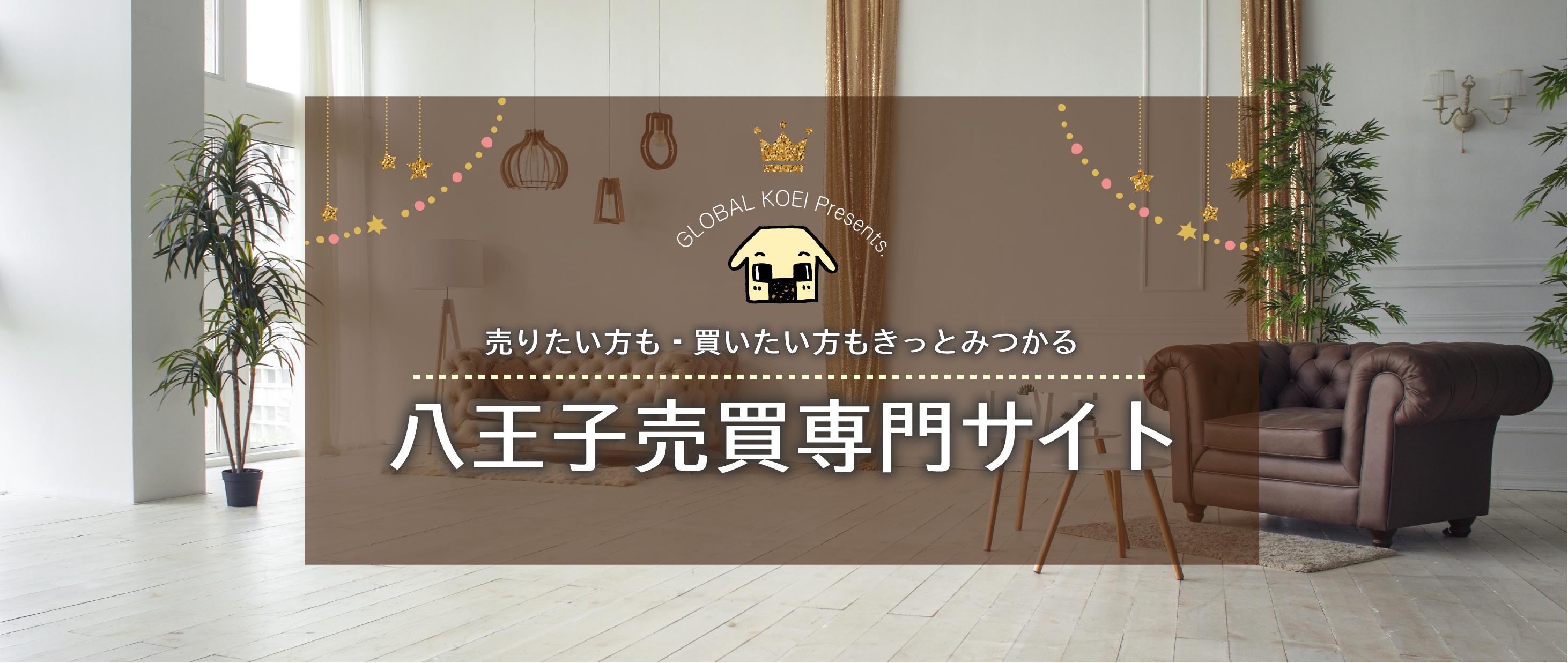 八王子売買専門サイト